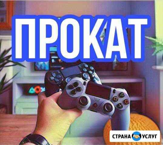 Прокат PS4 Кумертау