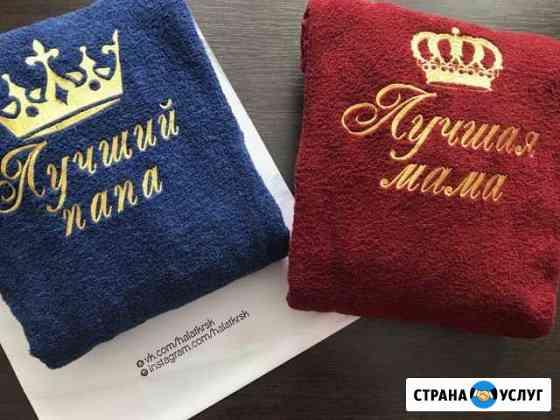 Именные халаты и полотенца с вышивкой Красноярск