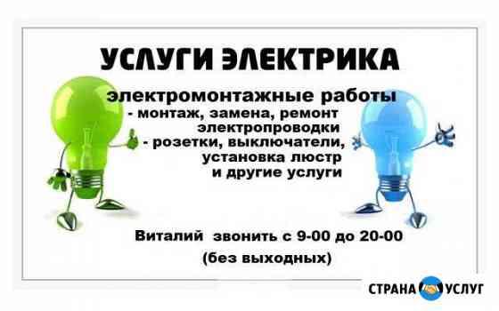 Услуги электрика Сургут