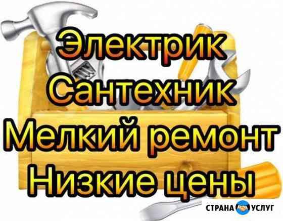 Электрик, Сантехник, мелкий ремонт Новосибирск