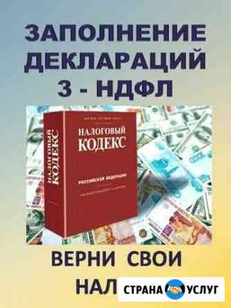Заполнение декларации 3-ндфл Мурманск