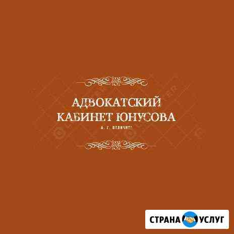 Адвокат. Юридические услуги Калининград