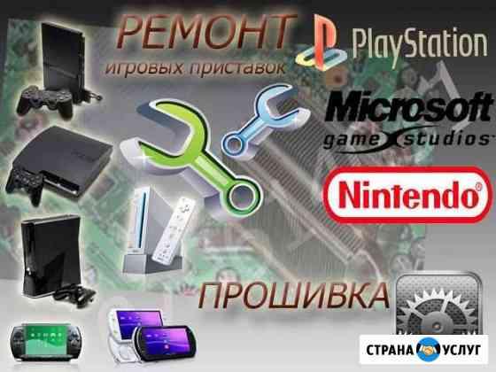 Ремонт игровых приставок и аксессуаров Закачка игр Невинномысск