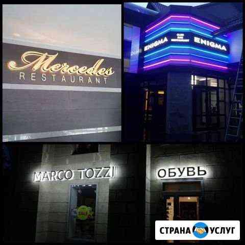 Изготовление Наружной Рекламы(#rw) Магнитогорск