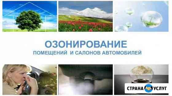 Дезинфекция помещений, авто. Озонирование Ульяновск