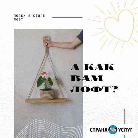 Полки лофт Новосибирск