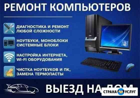 Ремонт компьютеров и ноутбуков. Выезд на дом Тюмень