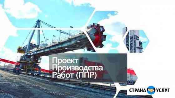 Разработка ппр (проект производства работ) Томск