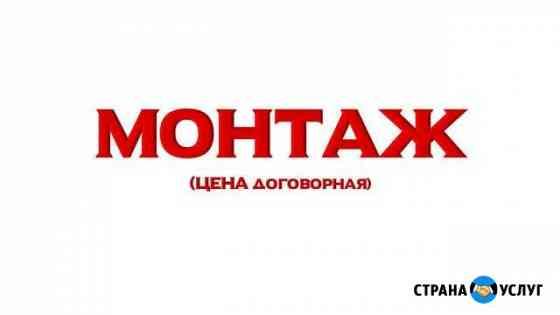 Монтаж Вольск