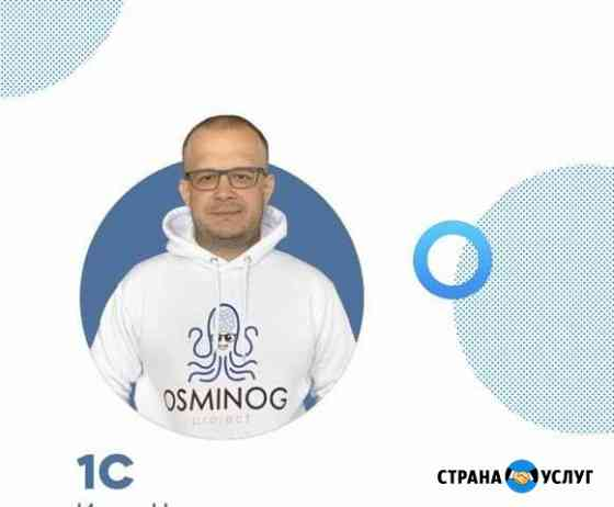 Обслуживание 1С Программист Самара маркировка Самара