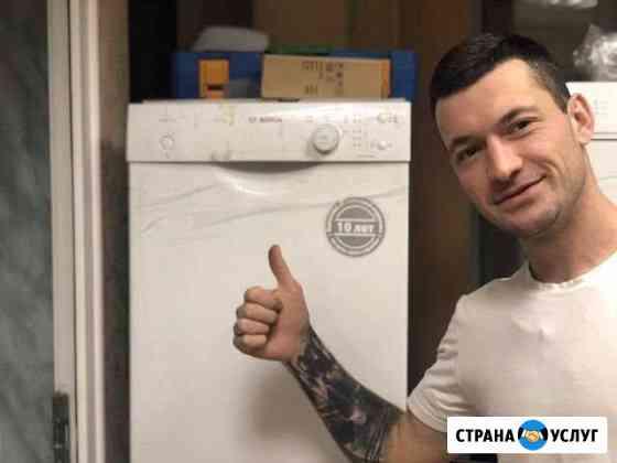 Ремонт стиральных машин и посудомоечных машин Киров