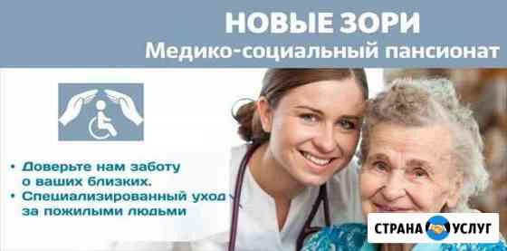 Сиделка Барнаул Новые Зори
