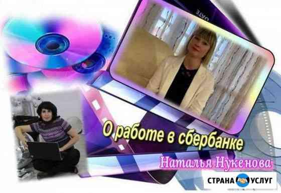 Слайд-шоу, видеомонтаж Омск