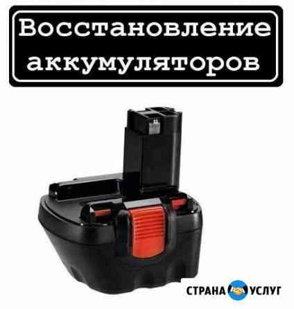 Ремонт аккумуляторов шуруповертов Владимир