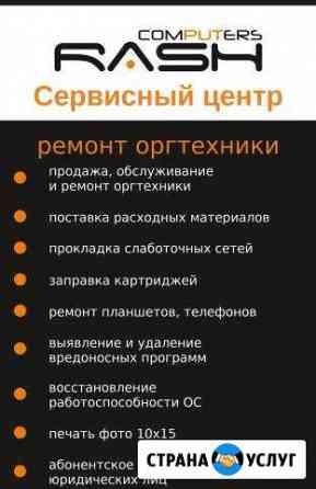 Ремонт электроники и оргтехники, заправка карт-жей Великий Новгород