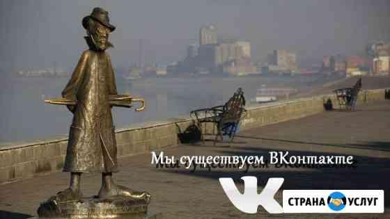 Дизайн, ведение и продвижение групп Вконтакте Томск