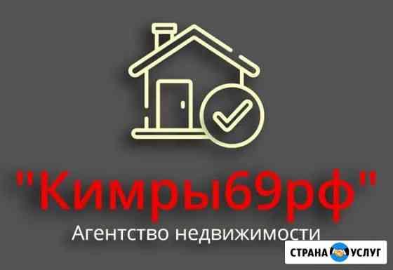 Помощь в продаже, оформление объектов недвижимости Кимры