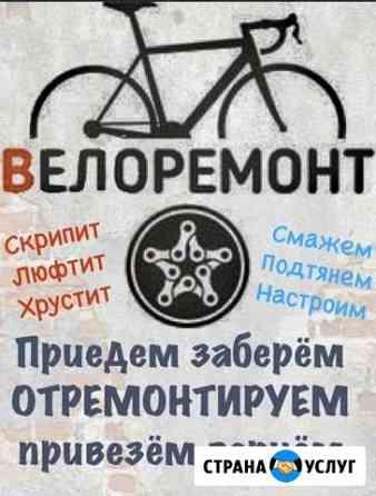 Велоремонт Северодвинск
