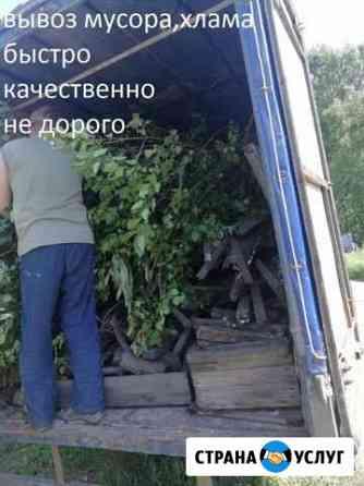 Вывоз строительного мусора, веток и хлама Омск