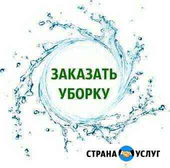 Уборка Курск