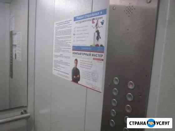 Распространение, расклейка листовок Обнинск
