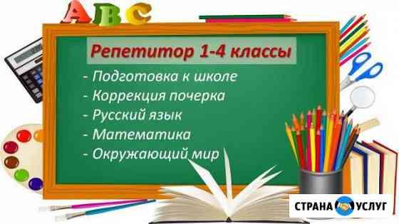 Репетитор 1-4 классы Волжск