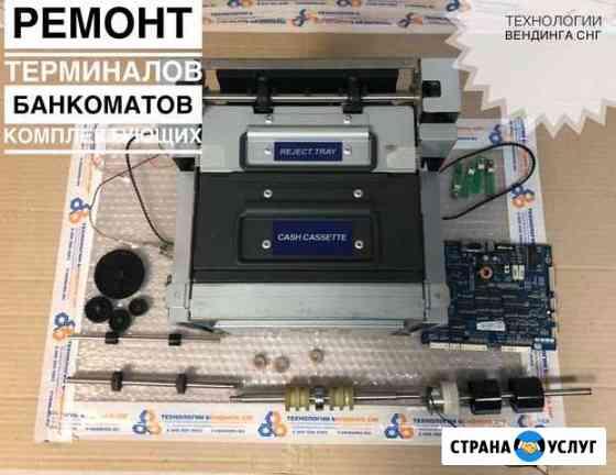 Ремонт комплектующих для терминалов Ульяновск