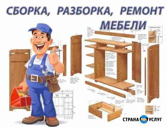 Сборка мебели Новосибирск