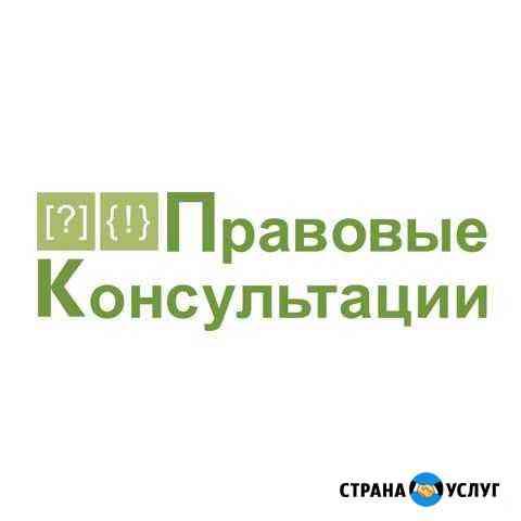 Правовые консультации Ижевск