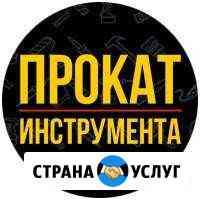Прокат строительного инструмента и оборудования Ижевск