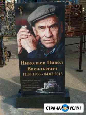 Памятники мрамор гранит цветное фото Оренбург