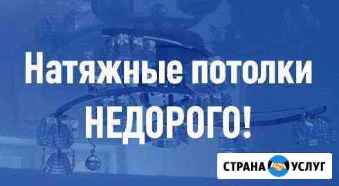 Натяжные потолки Уссурийск