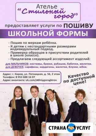 Пошив школьной формы Киров
