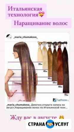 Наращивание волос Саранск