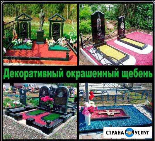 Благоустройство захоронений Ставрополь