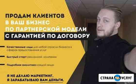 Приведу клиентов под ключ с гарантией Тольятти