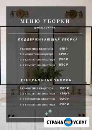 Уборка квартир и домов + после ремонта Калининград