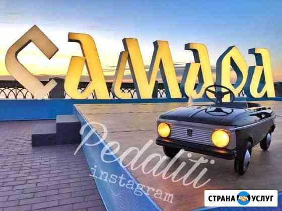 Педальный москвич Самара