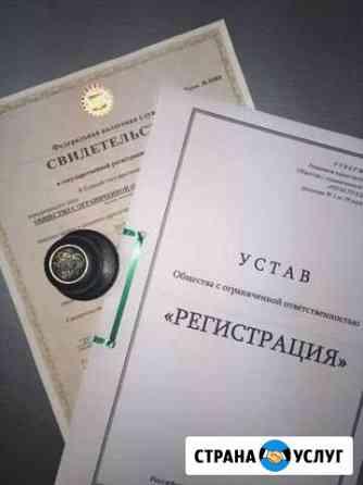Помощь в регистрации ооо, ип, оао Курск