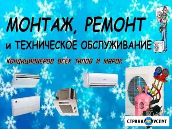 Кондиционеры: продажа монтаж обслуживание Ханты-Мансийск