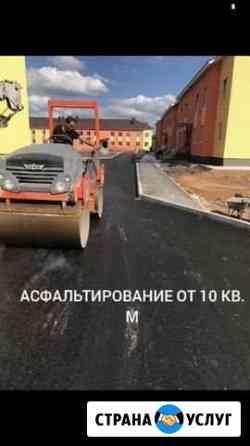 Укладка асфальта от 10 кВ. м Севастополь
