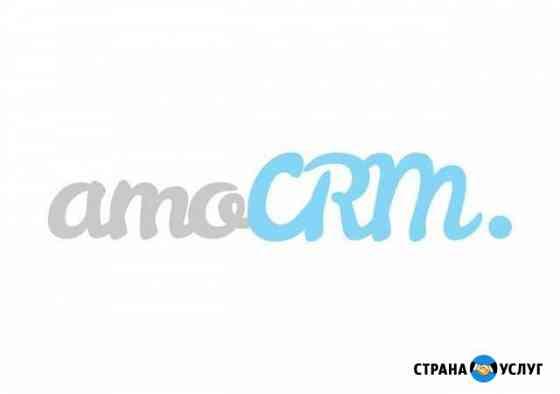 Внедрение и настройка amoCRM (амоцрм) Тюмень