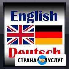 Английский, Немецкий. Сделаю за вас Киров