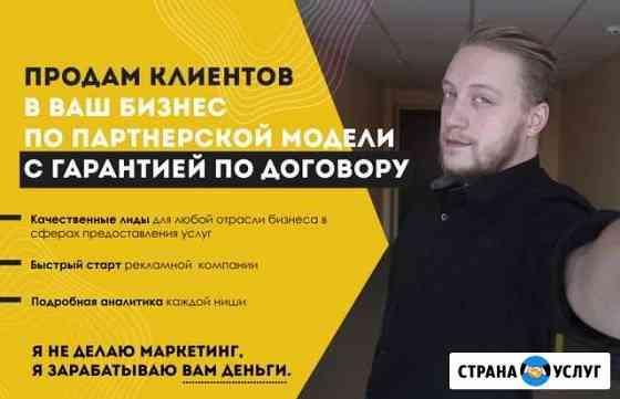 Лидогенирация, клиенты из омска в любой бизнес Омск