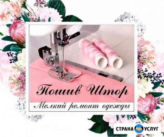 Пошив штор и мелкий ремонт одежды Воронеж