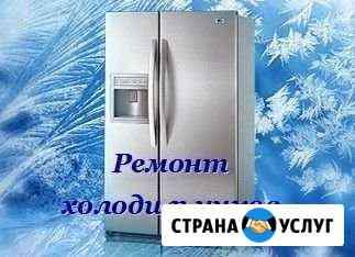 Ремонт холодильников Грязи и район Грязи