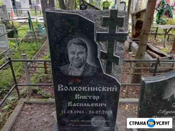 Памятники Изготовление Благоустройство Новосибирск