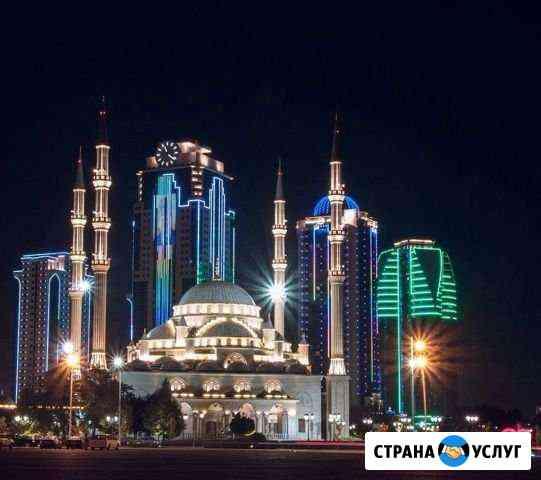 Коран на дому Грозный