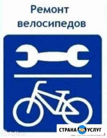 Ремонт велосипедов Инта