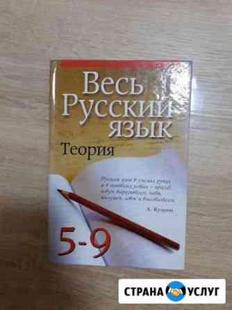 Репетитор по русскому языку Владикавказ